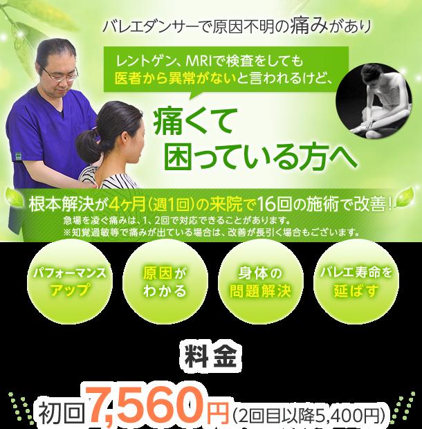 料金 初回7,560円(2回目以降5,400円)